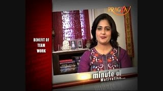 Short Story - Benefits of Team Work - Deepika Nagpal (Feng Shui Expert) - Minute Of Motivation