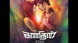Kanithan || Tamil Official Theatrical Trailer || Atharvaa || Catherine Tresa || Drums Sivamani