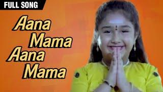 Tamil Classic Song || Aana Mama Aana Mama || Baby Sridevi, Vaishnavi || Deiva Kuzhanthai