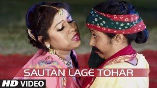 Bhojpuri Video Song || Sautan Lage Tohri Naukariya || Bitiya Sada Suhagan Rahe