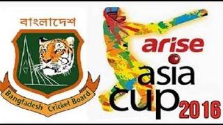ASIA CUP T20 Match Schedule 2016 Video