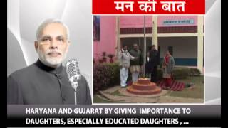 I compliment Haryana & Gujarat for becoming excellent examples of Beti Bachao,Beti Padhao initiative