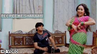 New Bhojpuri Video Song || Pee Pee Ke Sharaab || Hamke Dau Nahi Mehraru Chahi Feat. Rani Chatterjee