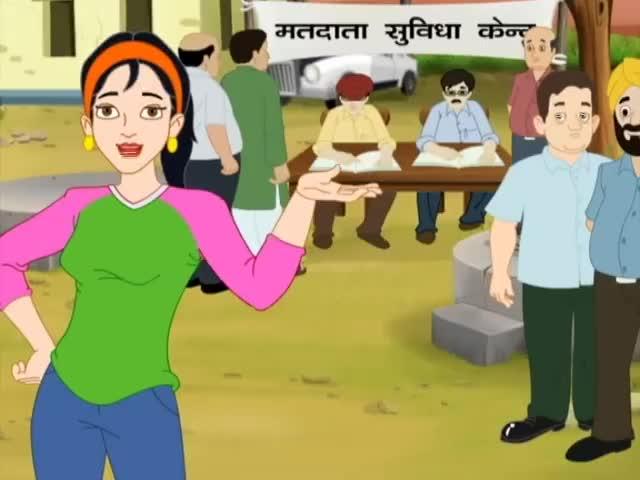 Pappu Apna Vote Daal Le