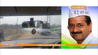 Breaking: Arvind Kejriwal's car attacked in Punjab's Ludhiana