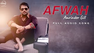 Afwah- Full Audio Amrinder Gill- Latest Punjabi Song 2016