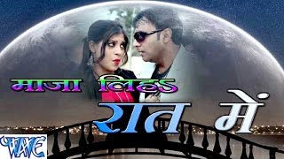 Maza Liha Raat Me - Maza Liha Raat Me - Casting - Rakesh Madhur - Bhojpuri Hot Songs 2016