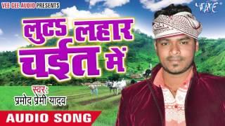 Luta Lahar Chait Me Luta Lahar Chait Me Pramod Premi Yadav Bhojpuri Chaita Songs 2016