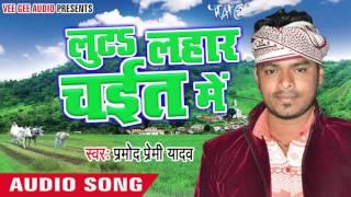 Kataniya Kare Chal Dihali - Luta Lahar Chait Me -Q Pramod Premi Yadav - Bhojpuri Chaita Songs 2016