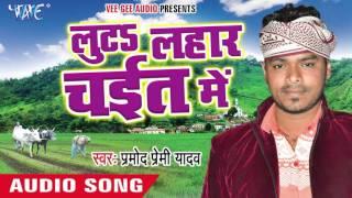 Bhail Chait Me Janam - Luta Lahar Chait Me - Pramod Premi - Bhojpuri Chaita Songs 2016