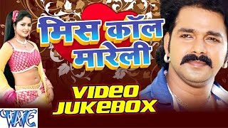 Miss Call Mareli - Miss Call Mareli - Video Jukebox - Bhojpuri Hot Songs 2016