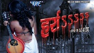 Bhojpuri Movie Trailer 2016 - Harraa The Revenge Of Death - Bhojpuri Hot Movie Promo