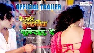 LE AAIB DULHANIYA PAKISTAN SE - Official Trailer 2016