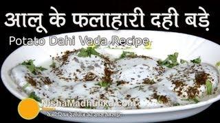 Potato  Dahi Vada -  Potato Dahi Vada for Vrat :Navratri Varat Khana