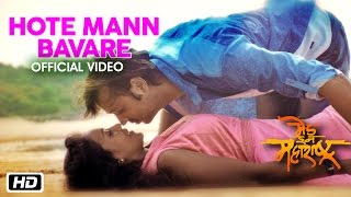 Hote Mann Bavare - Made In Maharashtra - Swapnil Bandodkar - Bela Shende - New Marathi Movie 2016