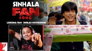 Sinhala FAN Song Anthem  Lokuma Fan - Infaas Nooruddin  Shah Rukh Khan  FanAnthem