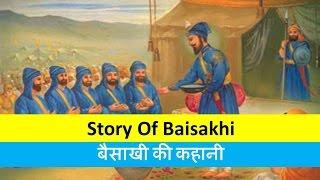 Story of Baisakhi History
