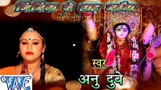Casting - Nimiya Ke Dadh Maiya - Nimiya Ke Dadh Maiya - Anu Dubey - Bhojpuri Devi Geet 2016
