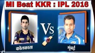 KKR vs MI, IPL 2016: Mumbai Indians Beat Kolkata Knight Riders by 6 Wickets