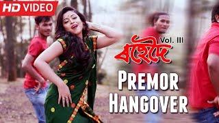 Premor Hangover  Babu Baruah  Priyanka  Utpal Das  Rohedoi Vol III 2016