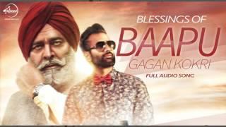Blessings of Baapu (Full Audio) - Gagan Kokri - Punjabi Song