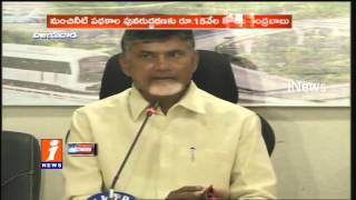 AP Cabinet Discuss on Drinking Water and Drought in State  Chandrababu Naidu  iNews