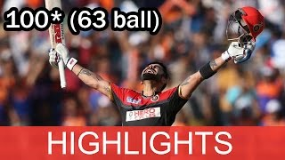 IPL 2016 Highlights : GL vs RCB Match Highlights - gujarat vs RCB - Virat kohli 100 vs GL