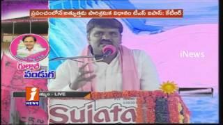 Bonthu Ram Mohan Speech In TRS Plenary Meeting - Khammam District - iNews