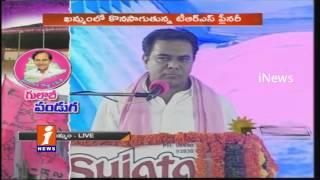 IT Minister KTR Speech In TRS Plenary Meeting - Khammam District - iNews