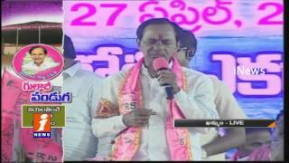 CM KCR Speech At TRS 15th Plenary Public Meet In Khammam District - iNews