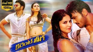 Current Theega Full Movie - Sunny Leone, Manchu Manoj, Rakul Preet Singh - Bhavani HD Movies