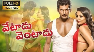 Vetadu Ventadu Full Movie - Vishal Krishna, Trisha Krishnan, Sunaina - Samar Full Movie - Bhavani HD Movies