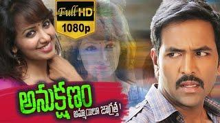 Anukshanam Full Movie - Psycho Thriller - RGV, Manchu Vishnu, Tejaswi  Madivada, Madhu Shalini - Bhavani HD Movies video - id 3715979a7d37 - Veblr  Mobile