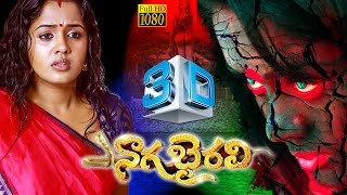 Naga Bhairavi Full Movie - Suspense Thriller Movie - Ananya - Raktharaakshassu - Bhavani HD Movies