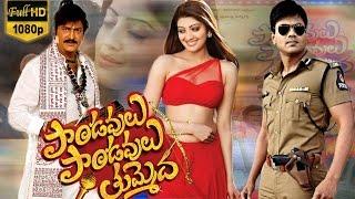 Pandavulu Pandavulu Tummeda Full Movie - Mohan Babu, Manchu Vishnu, Manchu Manoj, Hansika - Bhavani HD Movies