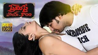 Premiste Poye Kaalam Full Movie  Romantic Movie  Praveen, Swetha  Full HD