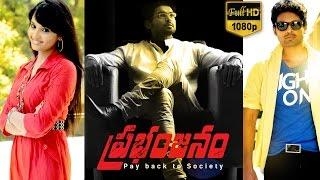 Prabhanjanam Full Movie  Ajmal, Aarushi, Panchi Bora  Full HD