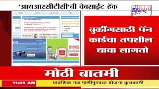 IRCTC Website Hacked, Personal Data of Lakhs at Risk