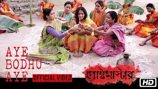 Aye Bodhu Aye Anweshaa Pujarini Ghosh Ishaan Bengali Movie Postmaster
