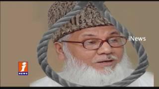 Bangladeshi Islamist leader Motiur Rahman Nizami hanged iNews