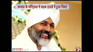 Sant Nirankari Baba Hardev Singh Ka Canada Me Road Accident Me Nidhan video  - id 37159d9f7a35 - Veblr Mobile