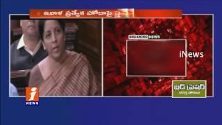 No Discussion On AP Special Status Bill in Rajya Sabha iNews