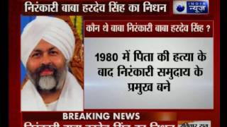 Nirankari Baba Hardev Singh dies in Canada car crash