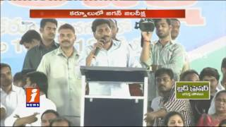 YS Jagan Speech At Jala Deeksha In Kurnool District iNews