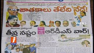 5 States Elections Results 2016 News Watch (19-05-2016) iNews