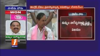 Telangana CM KCR Press Meet On Paleru By Election Winning iNews