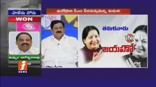 5 States Elections Results 2016 Updates Tamil Nadu, WB Puducherry, Assam, Kerala Part3 iNews