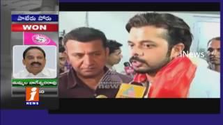 Cricketer Sreesanth lose Seat in Thiruvananthapuram iNews