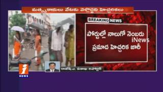 Roanu Cyclone Effect Hevay Rains in Coastal area Updates from Visakhapatnam iNews
