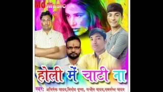 Chhote Tohar Pichkari Devar Ji Chhote Tohar